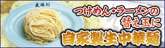 元祖つけ麺「東池袋大勝軒」の自家製生中華麺 240g