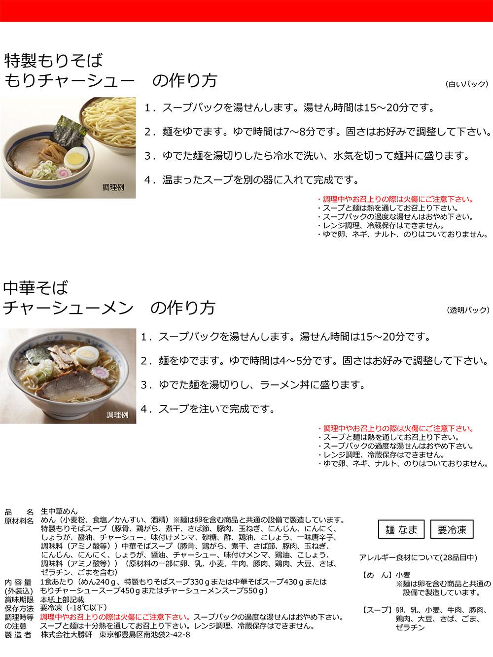 大勝軒のラーメン・つけ麺作り方